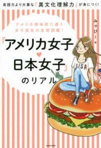 『アメリカ女子日本女子』のリアル アメリカ現地校に通う女子高生の生態図鑑!