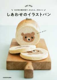 しあわせのイラストパン