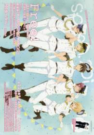KADOKAWA MOOK<br> 別冊spoon. 〈vol.52〉 illustration issue 特集:Free! ES