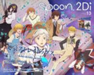 KADOKAWA MOOK<br> spoon.2Di 〈vol.13〉 特集:文豪ストレイドッグス/KING OF PRISM/K/