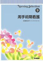 Nursing selection<br> Nursing Selection〈9〉周手術期看護