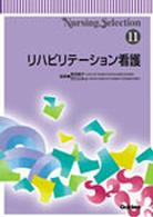 Nursing selection<br> Nursing Selection〈11〉リハビリテーション看護