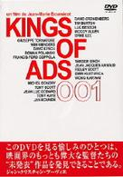 <DVD><br> DVD>KING OF ADS 〈001〉 - 巨匠たちのCF