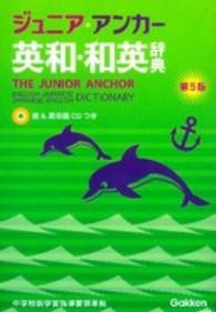 ジュニア・アンカ-英和・和英辞典 CDつき