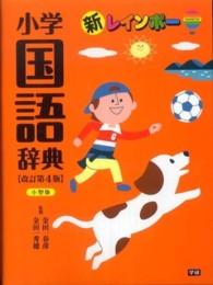 新レインボ-小学国語辞典 小型版