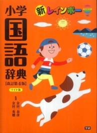 新レインボ-小学国語辞典 ワイド版