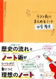 テスト前にまとめるノ-ト中学歴史