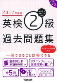 英検2級過去問題集 2017年度版 カコタンBOOKつき