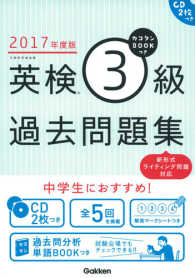 英検3級過去問題集 2017年度版 カコタンBOOKつき