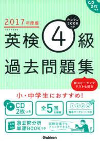 英検4級過去問題集 2017年度版 カコタンBOOKつき