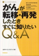 The cancer series<br> がんが転移・再発したときすぐに知りたいQ&A