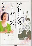 Mu super mystery books<br> アセンション・リーダーズ―光の翼をもつ人々