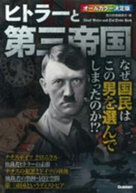 ヒトラーと第三帝国 オールカラー決定版 なぜ国民はこの男を選んでしまったのか!?