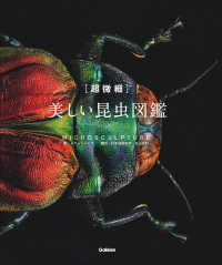 「超微細」美しい昆虫図鑑