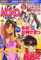 Gakken mook<br> アニメmonoカタログ 〈2001〉 - Animedia yearbook