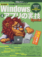 Gakken computer mook<br> Windows &アプリの裏技special - Windows Me/2000/98 &最新OS