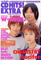 Gakken mook<br> CD hits! extra - Big visual music magazine