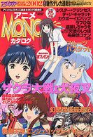 Gakken mook<br> アニメmonoカタログ 〈2002〉 - Animedia yearbook