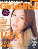 Gakken mook<br> Girls hits! plus 〈002〉