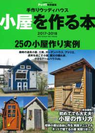 手作りウッディハウス 小屋を作る本