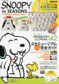 Gakken Mook<br> SNOOPY in SEASONS~PEANUTS Happy Days~