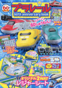 プラレール60th anniversary book Gakken Mook