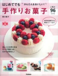 はじめてでもかんたん&おいしい!手作りお菓子 人気の96レシピ 料理コレ1冊!