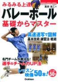 みるみる上達!バレーボール基礎からマスター (Gakken sports books)