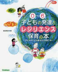 0歳〜6歳子どもの発達とレジリエンス保育の本 子どもの「立ち直る力」を育てる Gakken保育books