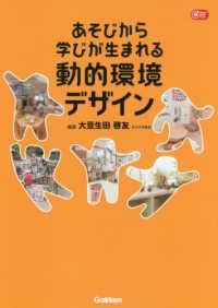 あそびから学びが生まれる動的環境デザイン Gakken保育books