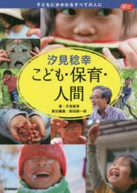 汐見稔幸こども・保育・人間 子どもにかかわるすべての人に Gakken保育books
