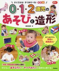 0・1・2歳児のあそびと造形 すぐできる!すぐあそべる!実践56 Gakken保育Books