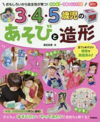 3・4・5歳児のあそびと造形 おもしろいから自主性が育つ!実践41・活動のヒント18 Gakken保育books