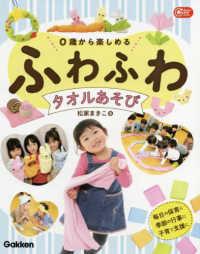 0歳から楽しめるふわふわタオルあそび Gakken保育Books