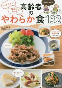家庭で作れる かみやすい飲み込みやすい高齢者のやわらか食132