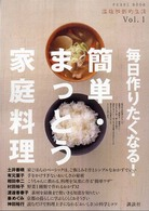 Pearl book<br> 毎日作りたくなる!簡単・まっとう家庭料理