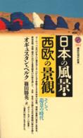 講談社現代新書<br> 日本の風景・西欧の景観―そして造景の時代