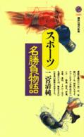 スポーツ名勝負物語 講談社現代新書 1381