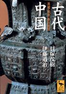 古代中国 原始・殷周・春秋戦国 講談社学術文庫