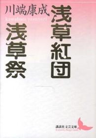 浅草紅団/浅草祭