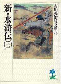 新・水滸伝 3
