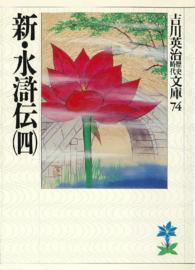 新・水滸伝 4