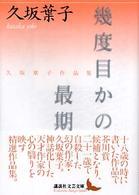 幾度目かの最期 久坂葉子作品集