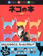 Animal picture book<br> ネコの本