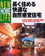 New home life<br> 長く住める快適な自然感覚住宅
