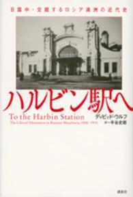ハルビン駅へ 日露中・交錯するロシア満洲の近代史