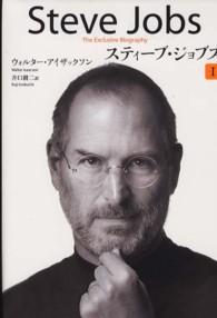 スティ-ブ・ジョブズ 1 The Exclusive Biography