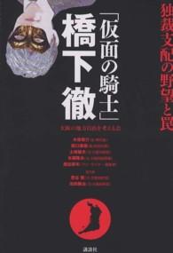 「仮面の騎士」橋下徹―独裁支配の野望と罠