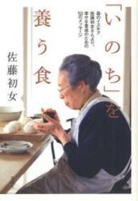 「いのち」を養う食 森のイスキア佐藤初女さんより、幸せな食卓のための5