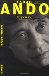 TADAO ANDO Insight Guide 50 Keywords about TADAO A